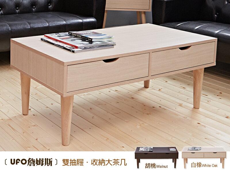 日本熱賣【UFO外星人~詹姆斯雙抽屜】大茶几‧天然實木椅腳 ★班尼斯國際家具名床 0