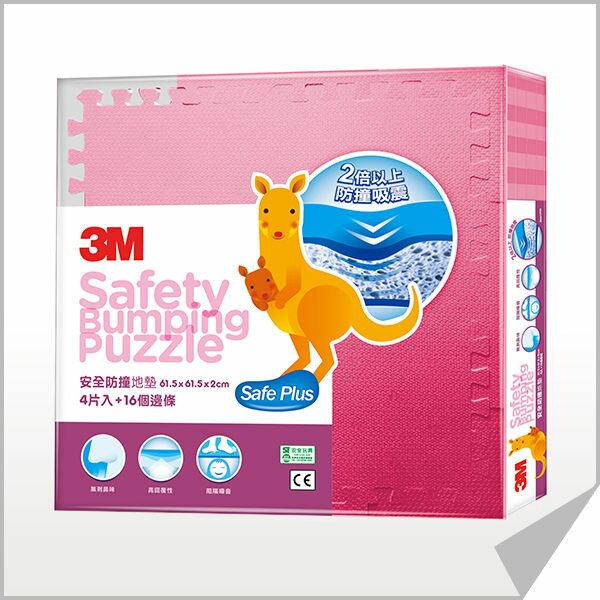 【 safetylite安心生活館】3M 兒童安全防撞地墊-粉紅(61.5cm)-預購款