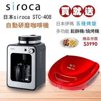 日本 SIROCA 自動研磨咖啡機
