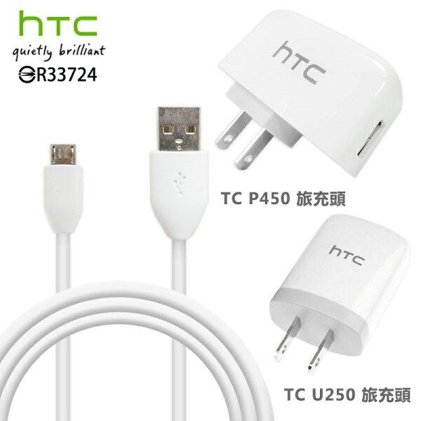 HTC TC U250/P450 原廠旅充組 A3333/A7272/G16/Aria A6380/Butterfly S/G15/200/300/500/501/Cruise T4242/Desire 600/606H/600c/609d/601/700/A8181/ C/L/P/V/VC/X/Diamond2/G17/A310e/G1/ A9191/T5555/T8585/A6262/Desire 526/626G