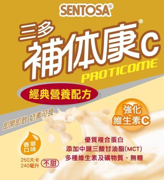 【三多】補体康C經典營養配方(一箱-加贈6瓶) 1