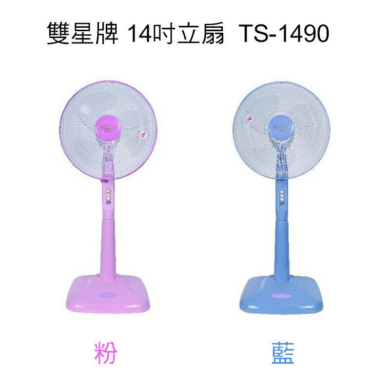 小玩子 雙星14吋立扇 電風扇 按鍵式 自動斷電 安全護網 TS-1490