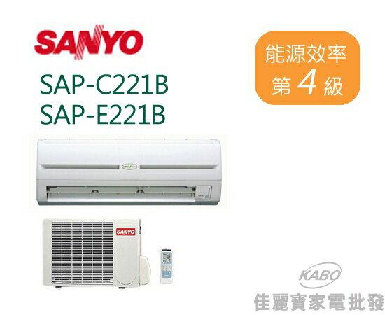 【佳麗寶】-三洋定頻分離式一對一冷氣(約適用4~5坪)-SAP-E221B/SAP-C221B
