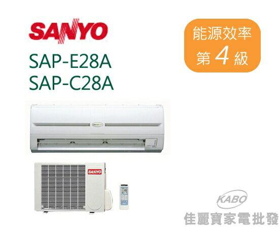 【佳麗寶】-三洋定頻分離式一對一冷氣(約適用5~6坪)-SAP-E28A/SAP-C28A