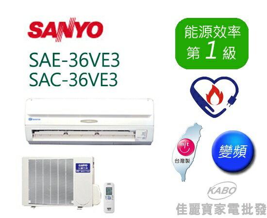 [佳麗寶】-(含標準安裝)三洋變頻分離式一對一冷專(約適用5~7坪)SAC-36VE3 / SAE-36VE3