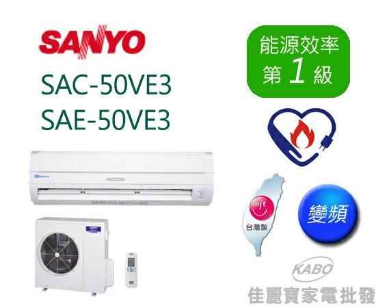 [佳麗寶】-(含標準安裝)三洋變頻分離式一對一冷專(約適用8~10坪)SAC-50VE3 / SAE-50VE3
