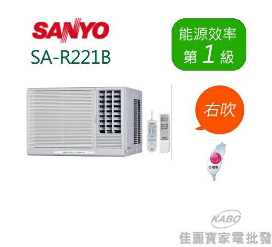 【佳麗寶】[全館空調送基本安裝+回收]三洋窗型冷氣(約適用4~5坪)-SA-L221B(左吹) / SA-R221B(右吹)