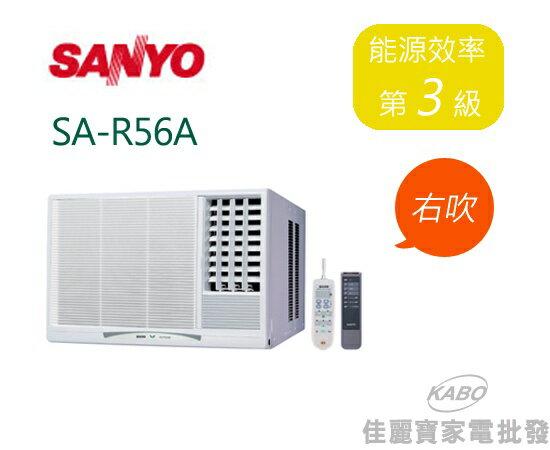 【佳麗寶】-(含標準安裝)三洋窗型冷氣(約適用9~11坪)-SA-L56A(左吹) / SA-R56A(右吹)