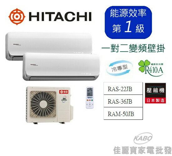 【佳麗寶】-(含標準安裝)日立頂級系列一對二冷專RAS-22JB+RAS-36JB+RAM-50JB