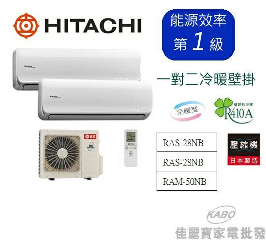 【佳麗寶】-(含標準安裝)日立頂級系列一對二冷暖RAM-50NB+RAS28NB+RAS28NB