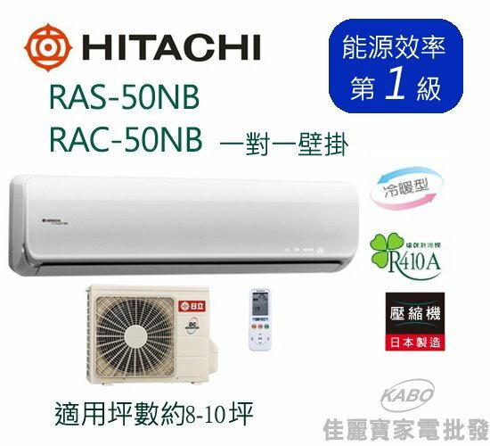 【佳麗寶】-(含標準安裝)日立8-10坪變頻分離式冷暖氣RAS-50NB/RAC-50NB