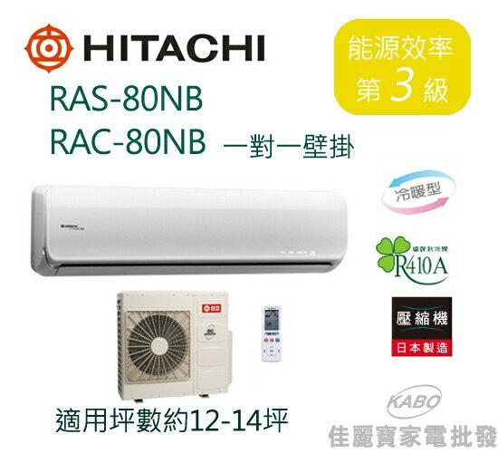 【佳麗寶】-變頻頂級系列UTOPIA1對1冷暖(壁掛)RAS-80NB/RAC-80NB