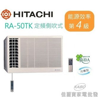 【佳麗寶】-(含標準安裝)日立窗型側吹式冷氣 RA-50TK( 適用坪數:8~10坪)