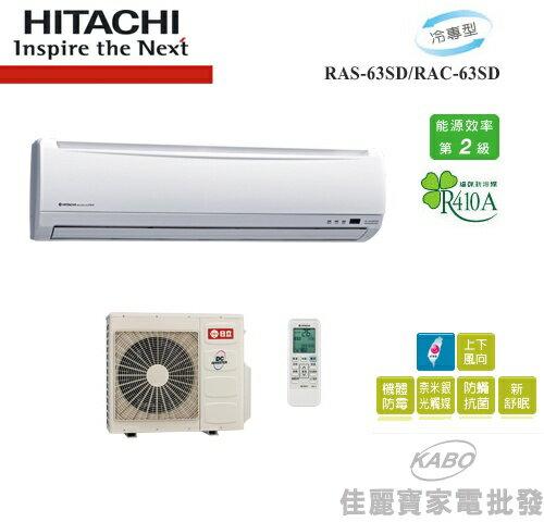 【佳麗寶】-(含標準安裝)日立9-12坪 精品冷專型 一對一分離式冷氣RAS-63SD/RAC-63SD