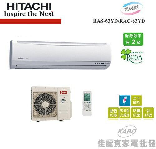 【佳麗寶】-(含標準安裝)日立9-12坪 精品冷暖型 一對一分離式冷氣RAS-63YD/RAC-63YD