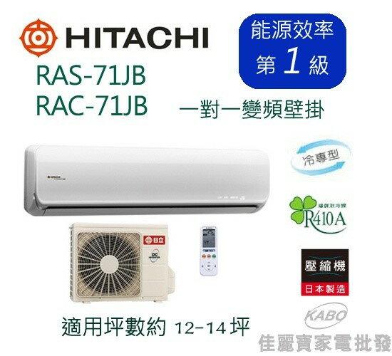 【佳麗寶】-(含標準安裝)日立12-14坪頂級變頻一對一冷氣RAS-71JB/RAC-71JB