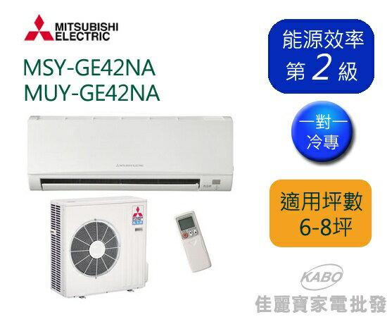 【佳麗寶】-三菱MITSUBISHI 6-8坪《變頻單冷》分離式一對一冷氣-MSY-GE42NA/MUY-GE42NA