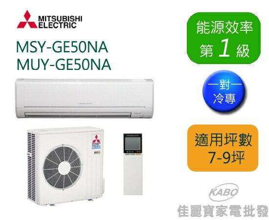 【佳麗寶】-三菱MITSUBISHI 7-9坪《變頻單冷》分離式一對一冷氣-MSY-GE50NA/MUY-GE50NA