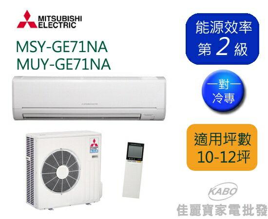 【佳麗寶】-三菱MITSUBISHI 10-12坪《變頻單冷》分離式一對一冷氣-MSY-GE71NA/MUY-GE71NA