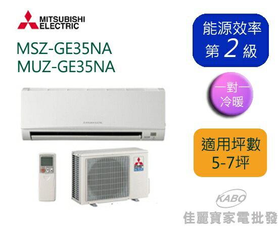 【佳麗寶】-三菱MITSUBISHI 5-7坪《變頻冷暖》分離式一對一冷氣-MSZ-GE35NA/MUZ-GE35NA
