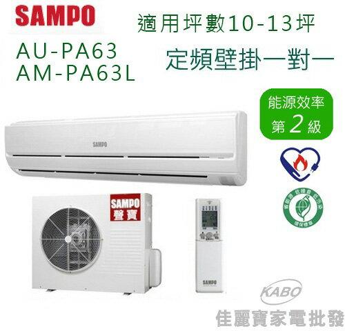 【佳麗寶】-(含標準安裝)(聲寶SAMPO)定頻單冷 (10-13坪) AM-PA63L/AU-PA63