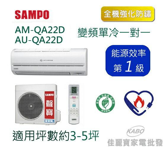 【佳麗寶】-(含標準安裝)(聲寶SAMPO)變頻一級單冷(3-5坪) AM-QA22D/AU-QA22D