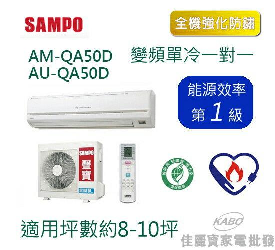 【佳麗寶】-(含標準安裝)(聲寶SAMPO)變頻一級單冷(8-10坪) AM-QA50D/AU-QA50D