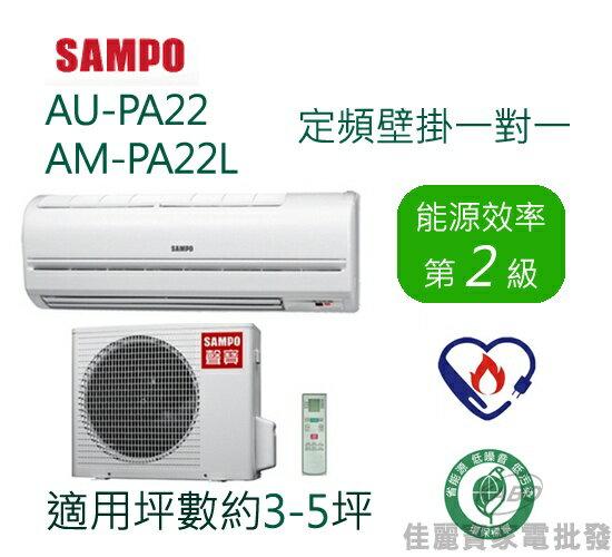 【佳麗寶】-(含標準安裝)(聲寶SAMPO)定頻單冷 (3-5坪) AM-PA22L/AU-PA22