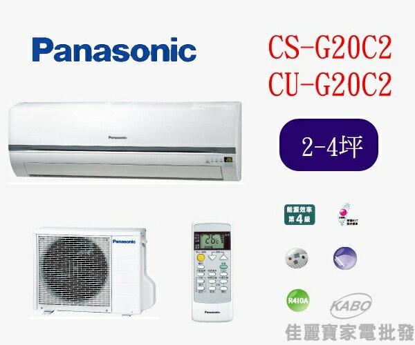 【佳麗寶】-(含標準安裝)(Panasonic國際牌)2-4坪-分離式一對一CS-G20C2 CU-G20C2