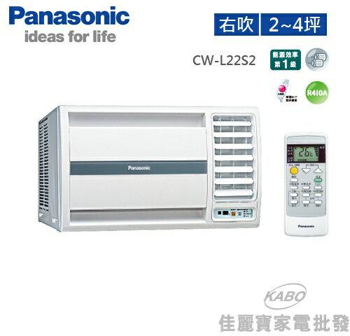 【佳麗寶】-(含標準安裝)(國際Panasonic)3-4坪窗型右吹冷氣【CW-L22S2】