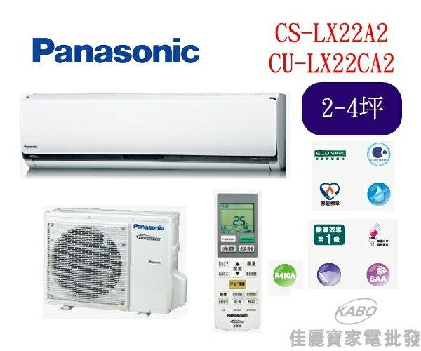 【佳麗寶】-(含標準安裝)(國際Panasonic)2-4坪旗艦型變頻冷專分離式冷氣CS-LX22A2 CU-LX22CA2