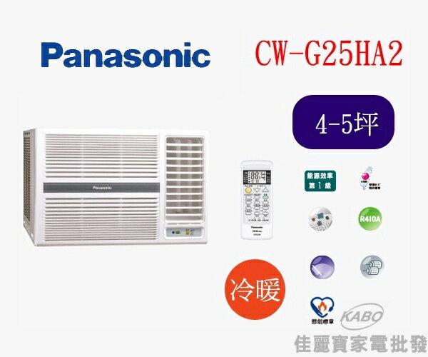 【佳麗寶】-(含標準安裝)(國際Panasonic)4-5坪變頻冷暖窗型冷氣CW-G25HA2