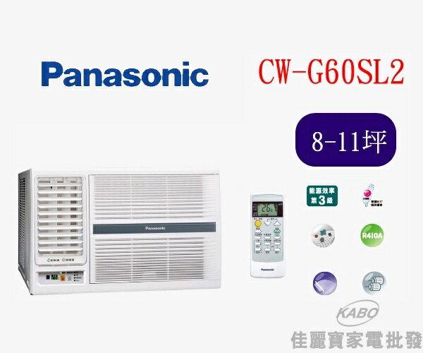 【佳麗寶】-(含標準安裝)(國際Panasonic)8-11坪窗型左吹分離式冷氣CW-G60SL2