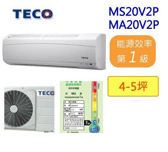 【佳麗寶】- TECO東元高能效一對一DC變頻分離式冷暖空調 MS20V2P/MA20V2P