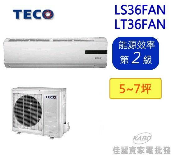 【佳麗寶】-TECO東元高能效定頻分離式冷氣 LT36FAN/LS36FAN