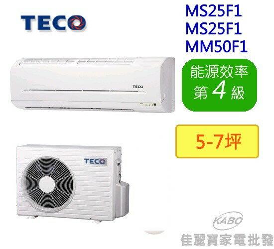 【佳麗寶】- TECO東元一對二定頻分離式冷氣 MS25F1*2 + MM50F1