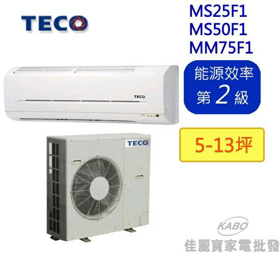 【佳麗寶】- TECO東元一對二定頻分離式冷氣 MS25F1+MS50F1/MM75F1