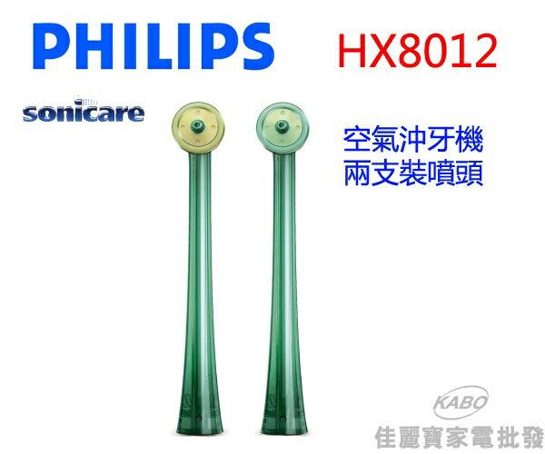 【佳麗寶】-(PHILIPS飛利浦)Sonicare 空氣沖牙機 兩支裝噴頭HX8012