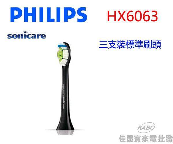 【佳麗寶】-(PHILIPS飛利浦)Sonicare 三支裝標準刷頭HX6063