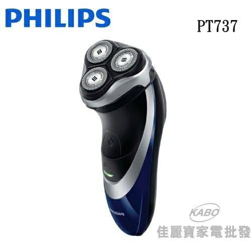 【佳麗寶】-(PHILIPS飛利浦)三刀頭電鬍刀(PT737)
