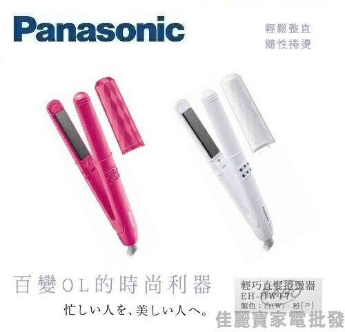 【佳麗寶】-(Panasonic 國際牌)輕巧直髮捲燙器【EH-HW17】