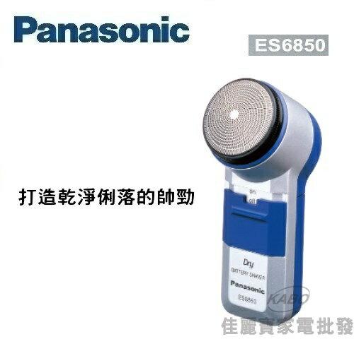 【佳麗寶】-(Panasonic 國際牌)電池式刮鬍刀【ES-6850】