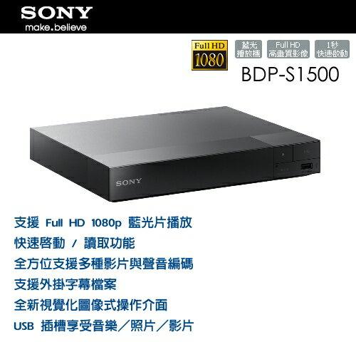 【佳麗寶】-(SONY索尼)藍光播放器【BDP-S1500】