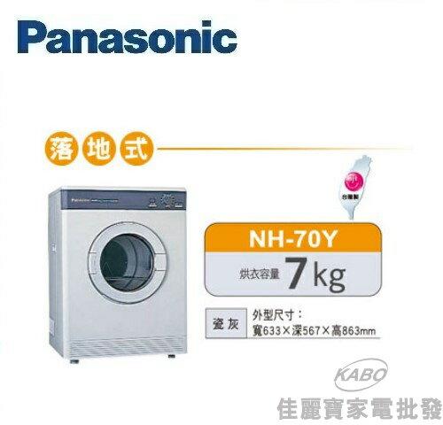 【佳麗寶】-(Panasonic國際牌)乾衣機-7Kg【NH-70Y】預購