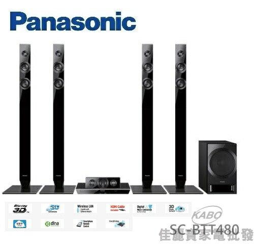【佳麗寶】-(Panasonic國際牌)藍光家庭劇院組【SC-BTT480】