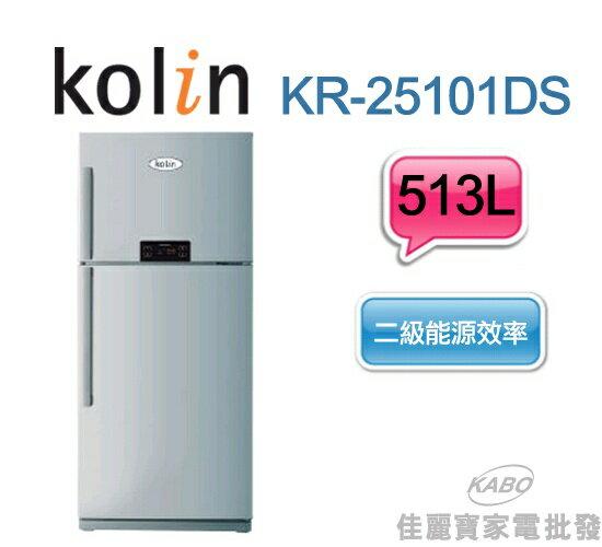 【佳麗寶】-(歌林Kolin)513L雙門電冰箱KR-25101