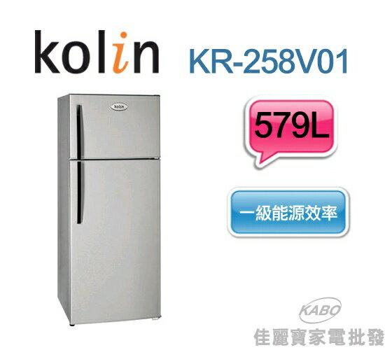 【佳麗寶】-(歌林Kolin)579L雙門電冰箱KR-258V01