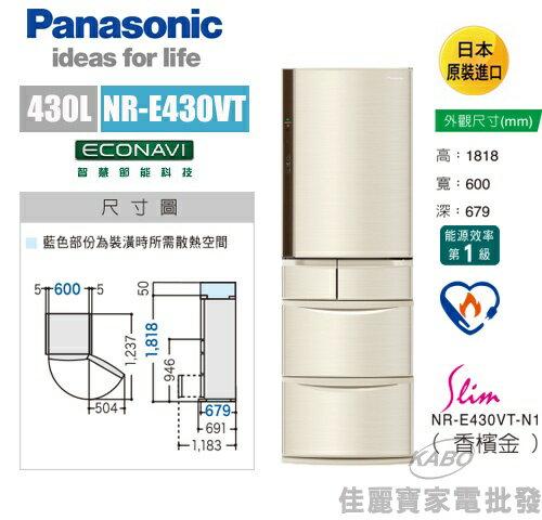 【佳麗寶】-(Panasonic國際牌)430L五門日本進口變頻ECO NAVI冰箱【NR-E430VT】
