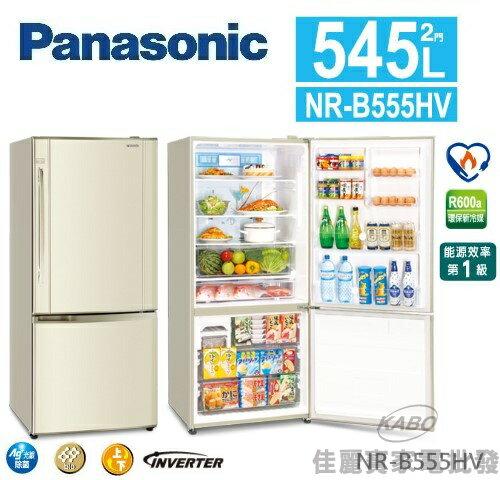 【佳麗寶】-(Panasonic國際牌)545L雙門冰箱【NR-B555HV】
