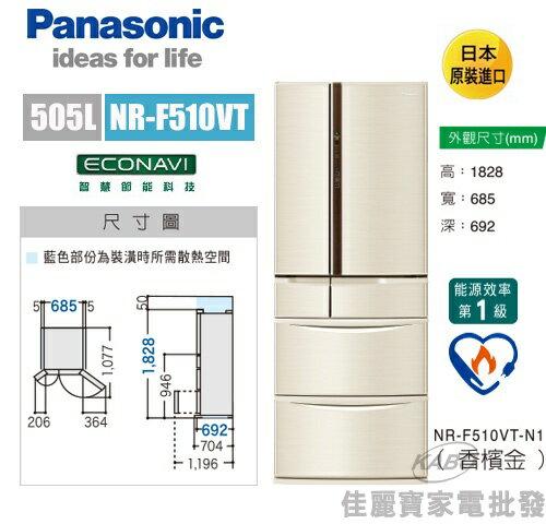 【佳麗寶】-(Panasonic國際牌)505L六門日本進口變頻ECO NAVI冰箱【NR-F510VT】